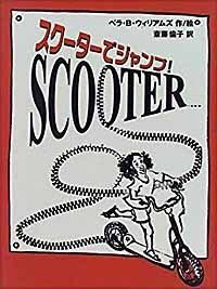 スクーターでジャンプ! - TimeTurner
