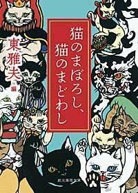 猫のまぼろし、猫のまどわし - TimeTurner