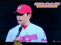 カープ三連覇! - 広島瀬戸内新聞ニュース(社主:さとうしゅういち)