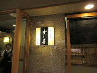すし善、札幌大丸店にランチにお邪魔。 - rodolfoの決戦=血栓な日々