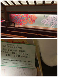 お一人様歌舞伎鑑賞会 - 55歳☆専業主婦はじめました