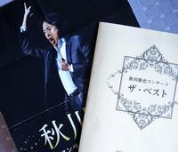 ♬大賀ホールで♪ - 軽井沢プリフラdiary