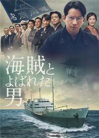「海賊とよばれた男」28日地上波初放送! - 船が好きなんです.com