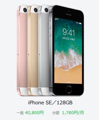 プレミア価格中のiPhone SE 128GB在庫がたくさん LINEモバイルが穴場 - 白ロム転売法