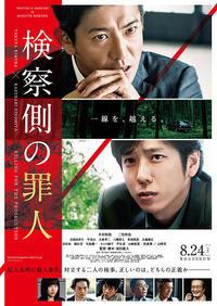 【映画】検察側の罪人 - ワカバノキモチ 朝暮日記