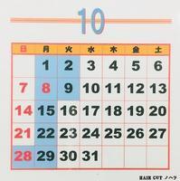 H30年10月の当店、理容室の定休日 - 金沢市 床屋/理容室「ヘアーカット ノハラ ブログ」 〜メンズカットはオシャレな当店で〜