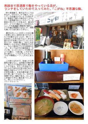 南越谷で居酒屋で鮨をやっている店が、ランチをしていたので入ってみた。「こがね」不思議な鮨。