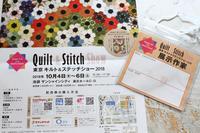 作品展示のお知らせ~東京キルト&ステッチショー2018~ - フェルタート(R)・オフフープ(R)立体刺繍作家PieniSieniのブログ