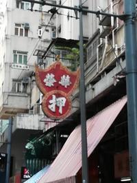 德成號(あまり参考にはなりません) - 香港貧乏旅日記 時々レスリー・チャン