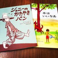 2018読み聞かせ8回目 - 子どもの本の店 竹とんぼ
