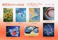 鹿児島ゆかりの作品展 - 浜本隆司ブログ オーロラ・ドライブ