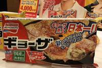 第65th RSP in お台場★味の素冷凍食品★『ギョーザ』は超進化!? - Lady EVAのMy Favorite Things