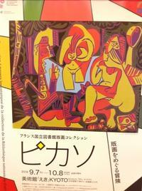 偶然の版画展梯子、突然の雨 - MOTTAINAIクラフトあまた 京都たより