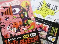 【池袋情報】サンシャインシティで北海道まるごとフェア - 池袋うまうま日記。