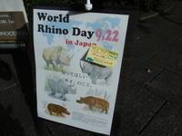 「ライノ・デー2018」イベント@金沢動物園 - ごきげんよう 犀たち