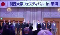 9月24日(月)関西大学同窓会 - 高桑敏直ファンページ