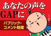 ASIA GAP Ver. 2.2パブリックコメント - すてきな農業のスタイル