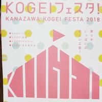 金沢「KOGEIフェスタ!」に参加します - koe&Kyo 日々燦々