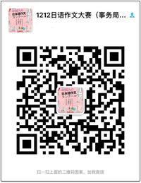 【専用微信のご案内】「中国人の日本語作文コンクール」事務局 - 段躍中日報