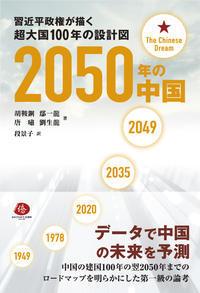 日本僑報電子週刊、最新刊の『2050年の中国―習近平政権が描く超大国100年の設計図』を特集で紹介 - 段躍中日報