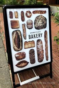 MORETHAN BAKERY - 森の中でパンを楽しむ