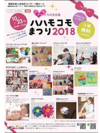 10/23㈫ハハモコモまつりへ☆チェアヨガします - Sunshine Places☆葛飾  ヨーガ、マレーシア式ボディトリートメントやミュージック・ケアなどの日々