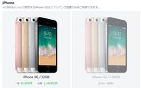 価格高騰中のiPhone SE 128GB在庫 ワイモバなら最大1万Tポイント付き - 白ロム転売法