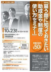 雇用に関するセミナーのご案内 - 北九州商工会議所 若松SCブログ