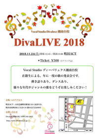 DivaLIVE 2018 開催します - Vocal Studio Divaluxe 湘南台校 ''Song , Music and  Love ''