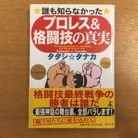 タダシタナカ「プロレス&格闘技の真実」 - 湘南☆浪漫
