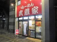 「武蔵家武蔵境店」でラーメン(中盛)+のり♪91 - 冒険家ズリサン