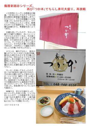鮨屋新越谷シリーズ、再び「つか本」でちらし寿司大盛り。再挑戦