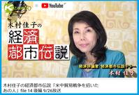 木村佳子の経済都市伝説「米中貿易戦争を招いたあの人」後編更新しました! - 木村佳子のブログ ワンダフル ツモロー 「ワンツモ」