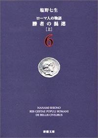 読書「ローマ人の物語6 勝者の混迷(上)」塩野七生 - Would-be ちょい不良親父の世迷言