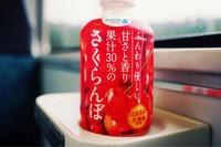 【これは素晴らしい!】ふんわり優しい甘さと香り果汁30%のさくらんぼ - SAMのLIFEキャンプブログ Doors , In & Out !