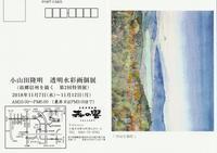 故郷信州を描く透明水彩画個展案内状できました - ryuuの手習い
