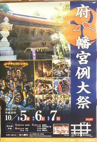 9412回 府八幡宮例大祭ポスタ- - 今日の凧人