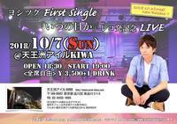 9月残りLIVE〜11月LIVE! - どらあきのドラム 阿久井喜一郎