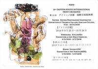 デイトン・京都国際版画展2018Dyton - 石のコトバ