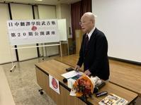 「武吉塾」第20期公開セミナーで武吉先生「最終講義」、40人余りが熱心に聴講 - 段躍中日報