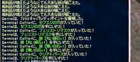 3連覇おめ  11つの葛籠序章 (FF11) - 真・ソロM日記