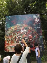 東京にて2018③藝祭2日目 - 小さなバラの庭と手作りせっけんのなちゅらるらいふ