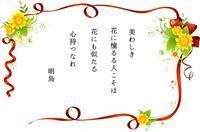 短歌「花思ふ人」 - 365日・花と短歌