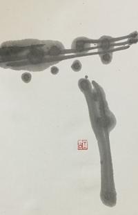 ショボショボ雨…       「無」 - 筆文字・商業書道・今日の一文字・書画作品<札幌描き屋工山>