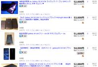 スナドラ845搭載の格安スマホに?au版Galaxy S9(SCV38)白ロム相場5万円台前半に - 白ロム転売法