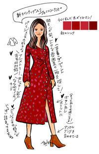赤ワンピで秋のおしゃれアレンジ! - パリ流ダイアリー(Petit journal de YOKO)