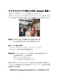 2018クリスマス歌のワークショップ参加者募集! - 鷺沼・たまプラーザ0歳からの音楽教室「ハッピーリズム」