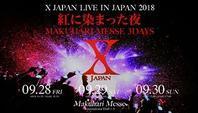 本日からX JAPAN Live 〜紅に染まった夜〜 - 風恋華Diary