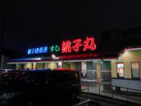 銚子丸 - 麹町行政法務事務所