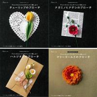 日本ヴォーグ社様よりオフフープ🄬立体刺繍のキットが発売されます - フェルタート(R)・オフフープ(R)立体刺繍作家PieniSieniのブログ